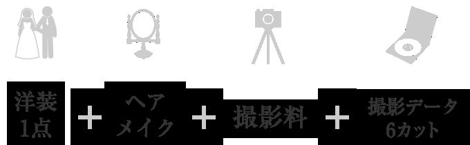 洋装1点+ヘアメイク+撮影料+撮影データ6カット