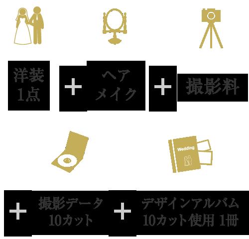 洋装1点+ヘアメイク+撮影料+撮影データ10カット+デザインアルバム10カット使用1冊