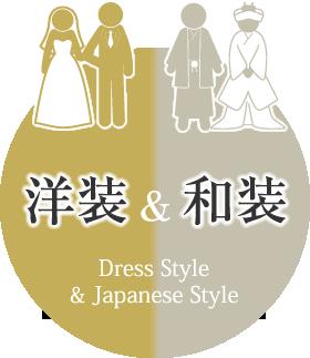 洋装&和装
