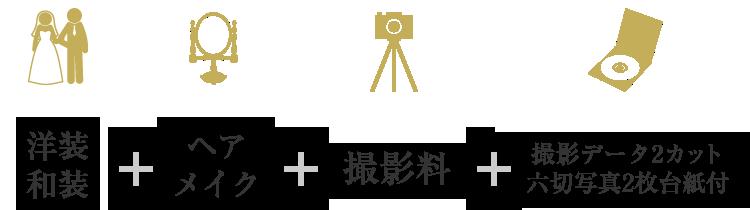 洋装&和装1点+ヘアメイク+撮影料+撮影データ2カット 六切写真2枚台紙付