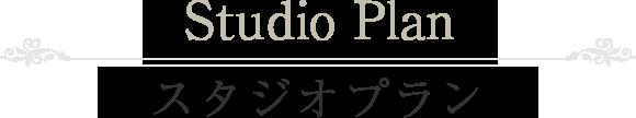スタジオプラン