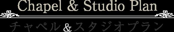 チャペル&スタジオプラン