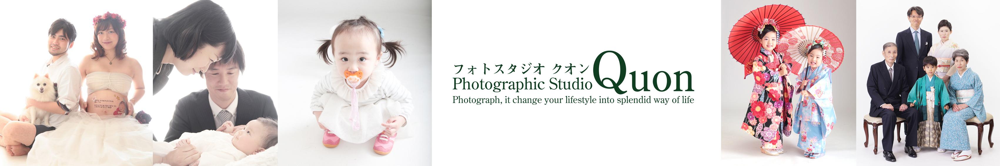 七五三・お宮参り・ベビー&キッズ・マタニティ・入園入学・家族写真・結婚記念日の写真撮影はスタジオクオンで
