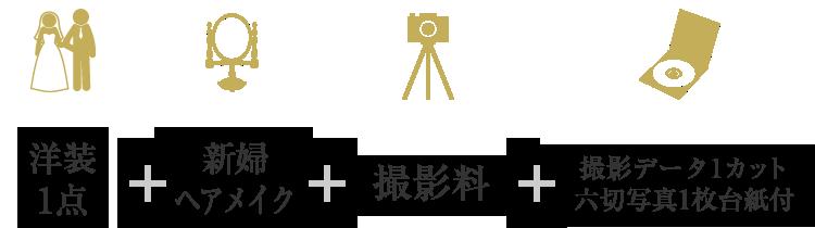 洋装1点+ヘアメイク+撮影料+撮影データ1カット 六切写真1枚台紙付